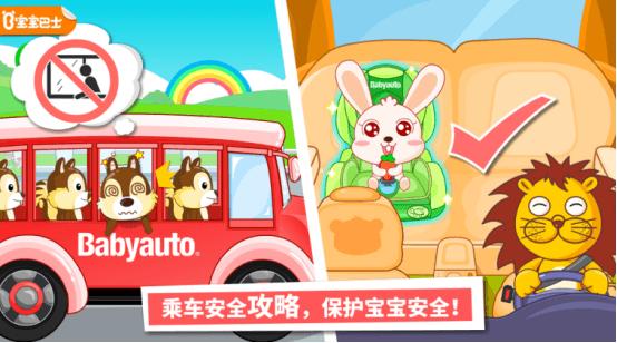 儿童乘车安全与修理