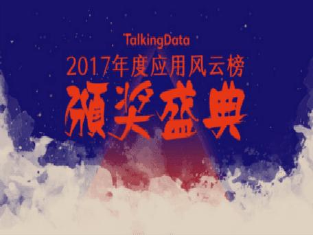 """宝宝巴士荣获TalkingData""""2017年度风云应用"""""""
