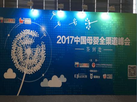 2017婴童产业多元融合创新发展论坛在沪圆满召开