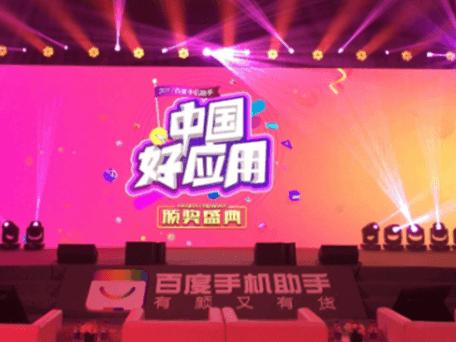 中国好应用|【宝宝巴士】光荣上榜2017年度新锐应用榜