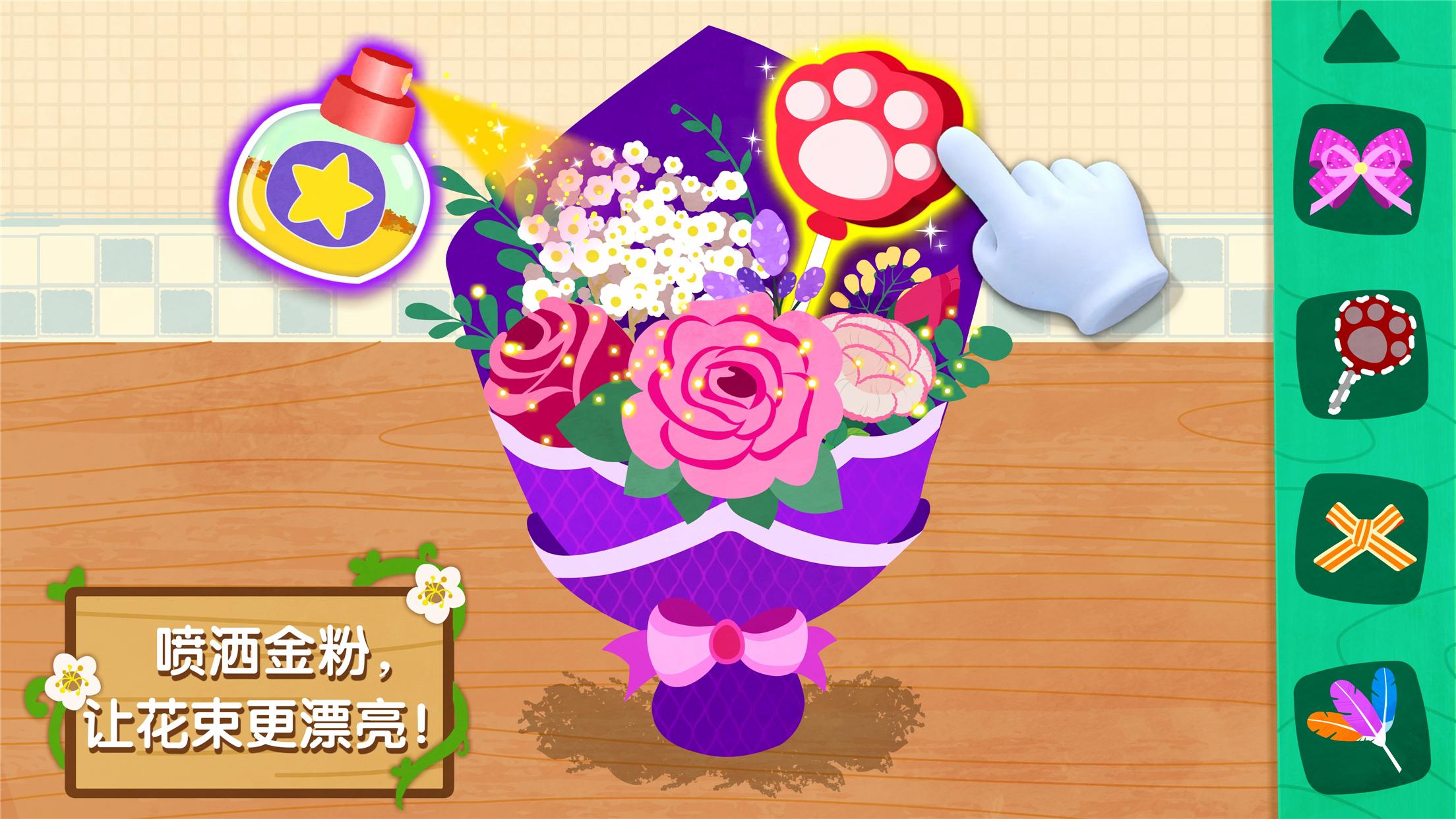 奇妙鲜花房