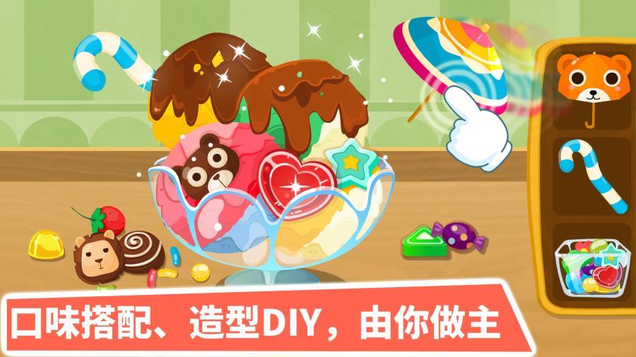 宝宝甜品店