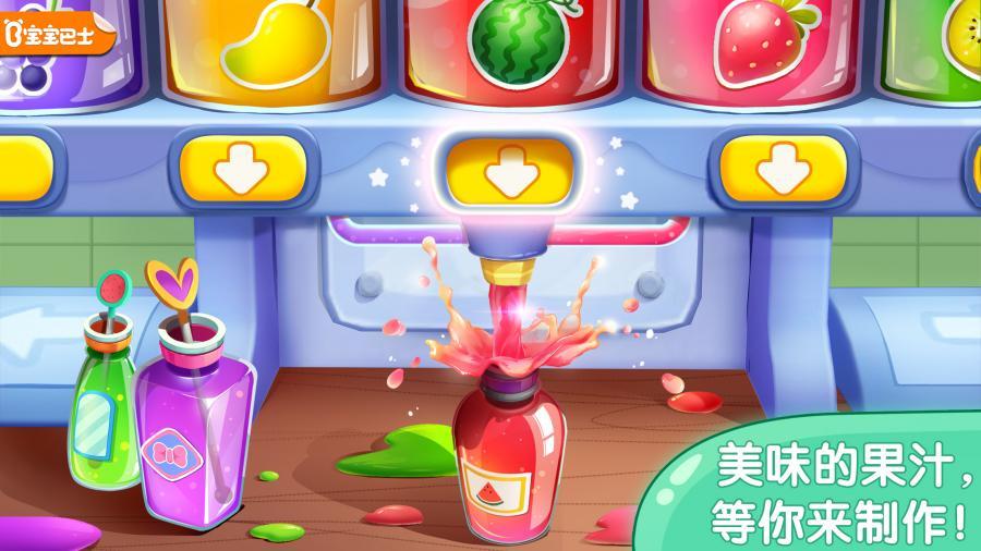 宝宝果汁商店