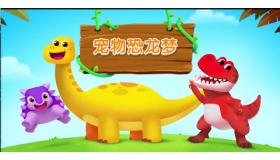 宠物恐龙梦
