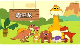 2D恐龙课程-霸王龙