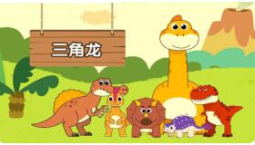 2D恐龙课程-三角龙