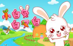 小白兔白又白