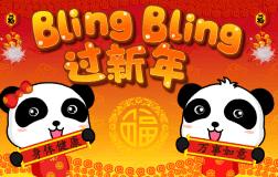 Bling Bling 过新年