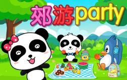 郊游party