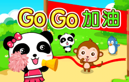 GO GO 加油