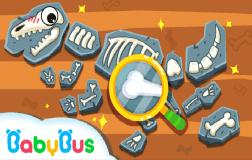 化石挖挖挖