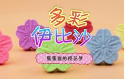 蛋蛋猪的樱花梦